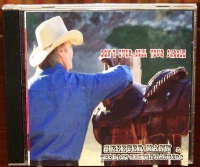 ZSold CD Skeeter Mann and The Lost Canyon Rangers: Don't Ever Sell Your Saddle SOLD